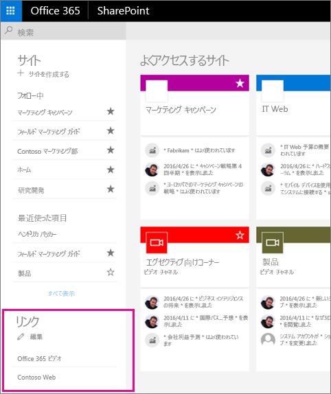 リンク一覧と [編集] ボタンが表示されているホーム ページ