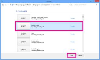 Windows 8 での入力方式の追加