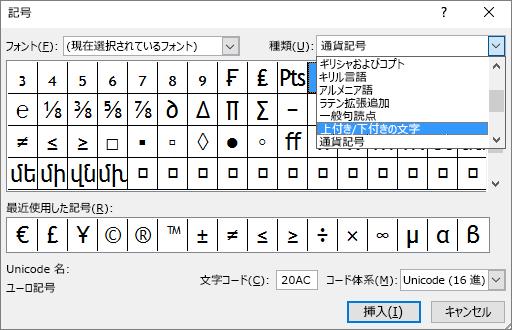 PowerPoint の [記号] ダイアログに下付き文字または上付き文字のサブセットを表示する