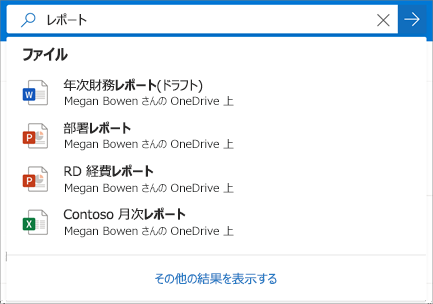 OneDrive for Business で検索する