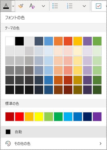 OneNote for Windows 10 アプリの [テキストの色] メニュー