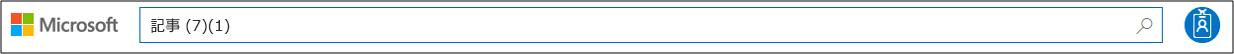 サービスのセキュリティ ポータルの [検索の入力] フィールド