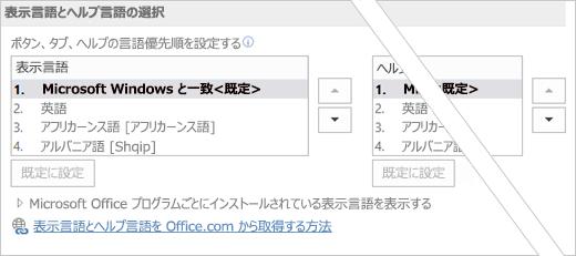 Office 2016 の言語設定