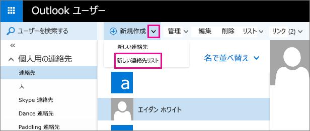 Outlook の [連絡先] ページのツールバーのスクリーン ショット (一部)。 スクリーン ショットには、[新規] ドロップダウン メニューの [新しい連絡先リスト] オプションが表示されています。