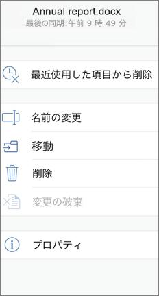 [移動] コマンドが表示されているモバイル画面