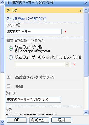現在のユーザー フィルター Web パーツのツール ウィンドウ。