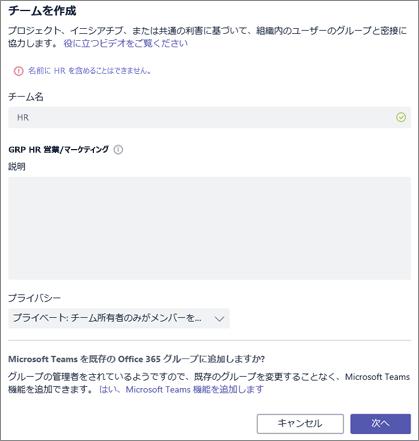 スクリーンショット: Microsoft Teams でブロックされたグループの名前付けポリシーの例