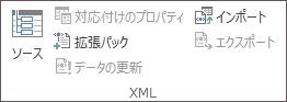 XML のデータの更新