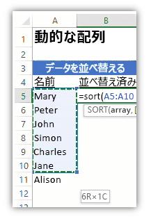 SORT 関数を使用してリストを並べ替えた、データ リストおよび数式を表示している Excel ワークシートのスクリーンショット。
