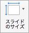 [スライドのサイズ] ボタンを表示