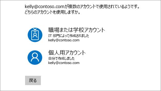 サインインするのには、次の 2 つのメール アドレスを使って画面