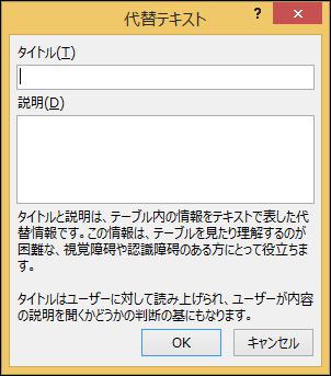 Excel の [代替テキスト] ダイアログ ボックス