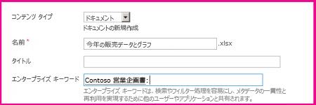 ユーザーはキーワードをドキュメントのプロパティ ダイアログで追加できます