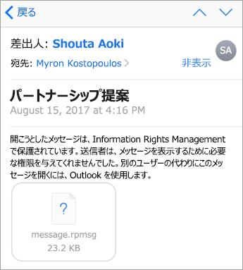 管理者が許可していない場合、iOS メールアプリで保護されたメッセージを表示することはできません。