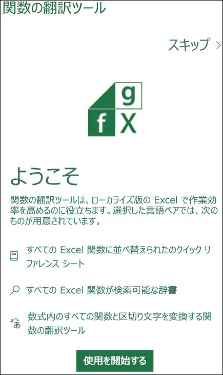 Excel 関数の翻訳ツールの [ようこそ] ウィンドウ