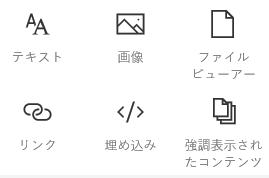 SharePoint の [Web パーツ] メニューのスクリーンショット。