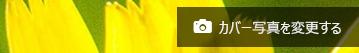 [カバー写真の変更] をクリックします