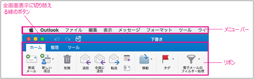 Outlook 2016 for Mac のメニュー バー