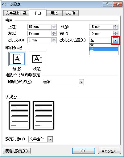 [とじしろの位置] の矢印をクリックし、[左] または [上] を選択します。
