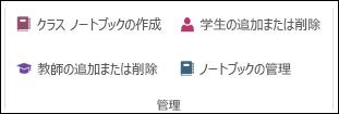 OneNote ブックを管理するためのオプションのスクリーン ショット