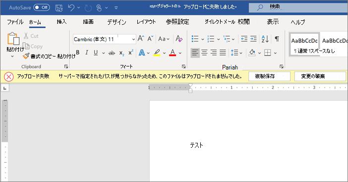Word で文書を編集しているときに、アップロードに失敗したエラーのスクリーンショット