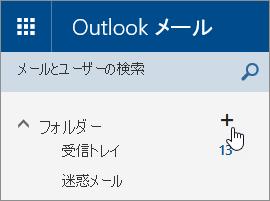 Outlook.com の [新しいフォルダーの作成] ボタンのスクリーンショット。