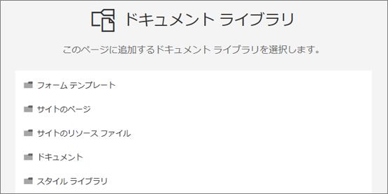 ページに配置するドキュメントライブラリを選択する