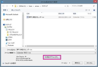 Outlook 予定表の [名前を付けて保存] ダイアログ ボックス
