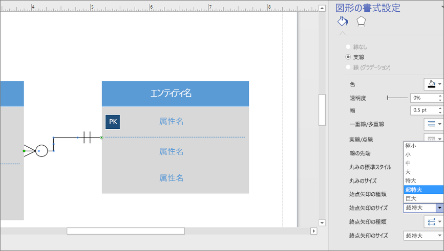 [始点矢印のサイズ] または [終点矢印のサイズ] をクリックして、始点記号と終点記号のサイズを変更します。