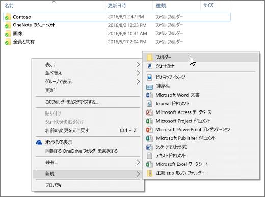 エクスプローラーの右クリック メニューを示すスクリーンショット。