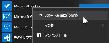[開始] と [開始] が選択されている Microsoft のコンテキストメニュー