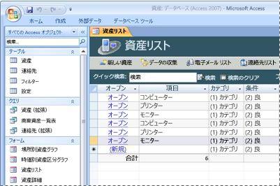 資産データベース テンプレートを使用する