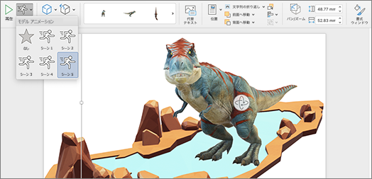 アニメーションのオプションが表示されている 3D モデル