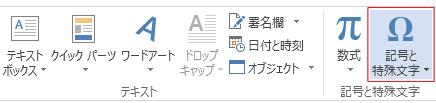 [挿入] タブでは、[記号] をクリックします。