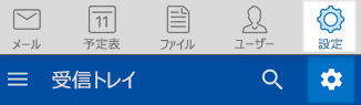 Outlook の iOS と Android の設定