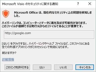 特定のリンクまたはファイルのすべてのリンクを有効にするには、[はい] のリンクを許可する] を選びます。