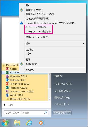 Windows 7 で [スタート] メニューまたはタスクバーに Office アプリを固定する