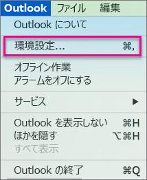 [Outlook] メニューで [ユーザー設定] をクリックします。