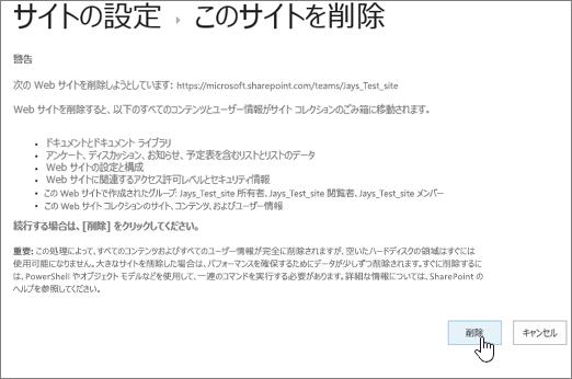 サイトの警告と確認画面の削除
