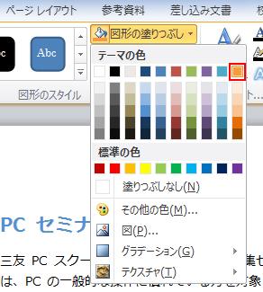 使用する色をクリックします。