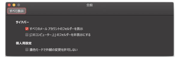 Outlook の [ユーザー設定] ウィンドウ