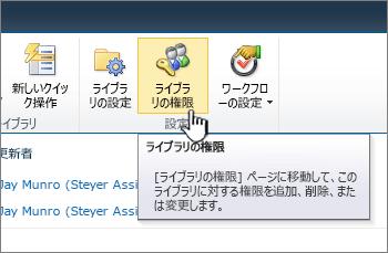 リボンのライブラリ アクセス許可ボタン
