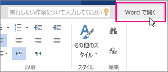 Word Online の [編集] 表示の [Word で開く]