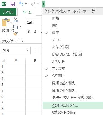 [クイック アクセス ツール バーのユーザー設定] ドロップダウンを使って、リボンにまだないコマンドを取得します。