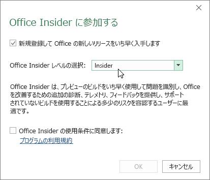 Insider レベル オプションが表示された [Office Insider に参加する] ダイアログ ボックス