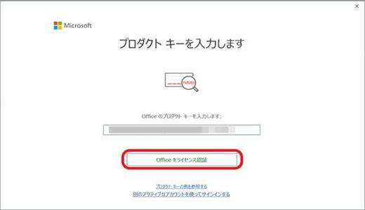 [Office のライセンス認証] ボタンを表示する