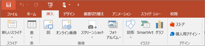 PowerPoint のリボンの [挿入] タブ