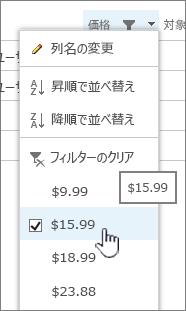 列見出しをクリックしてフルター処理に使用される値を選択します。