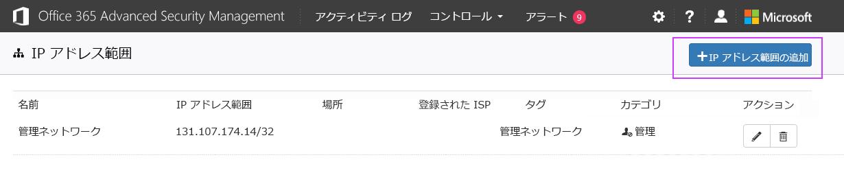 IP アドレス範囲