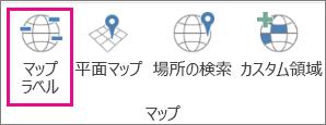 3D Maps の [マップ ラベル] オプション